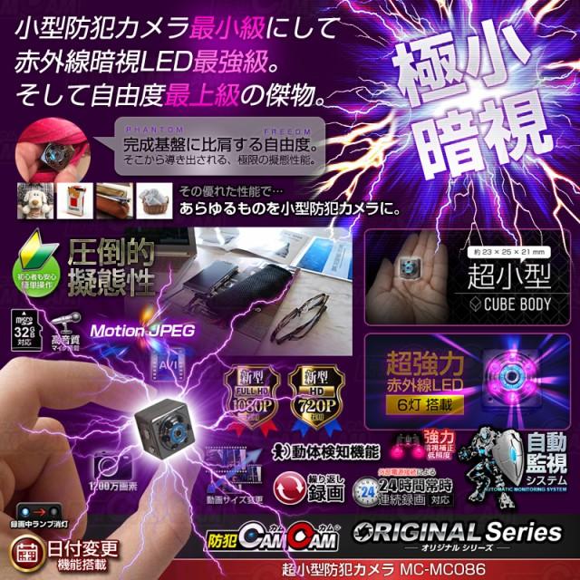 防犯カムカム ORIGINAL Series オリジナルシリーズ 超小型防犯カメラ MC-MC086 送料無料