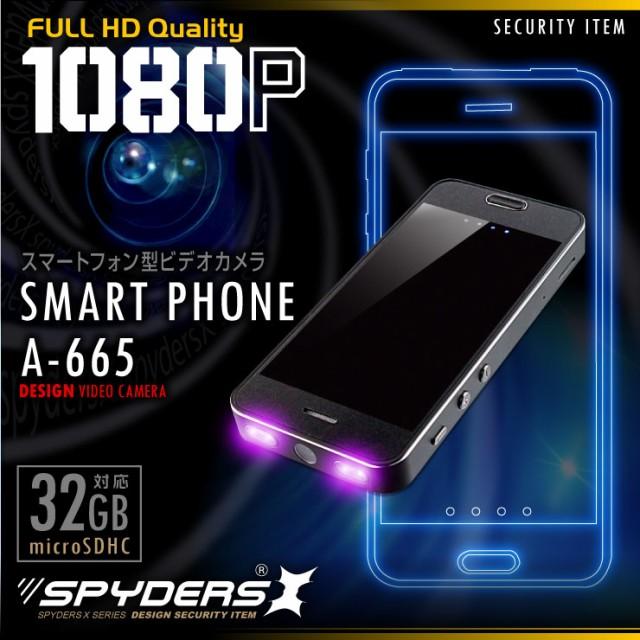 スマートフォン型カメラ モバイルバッテリー 小型...