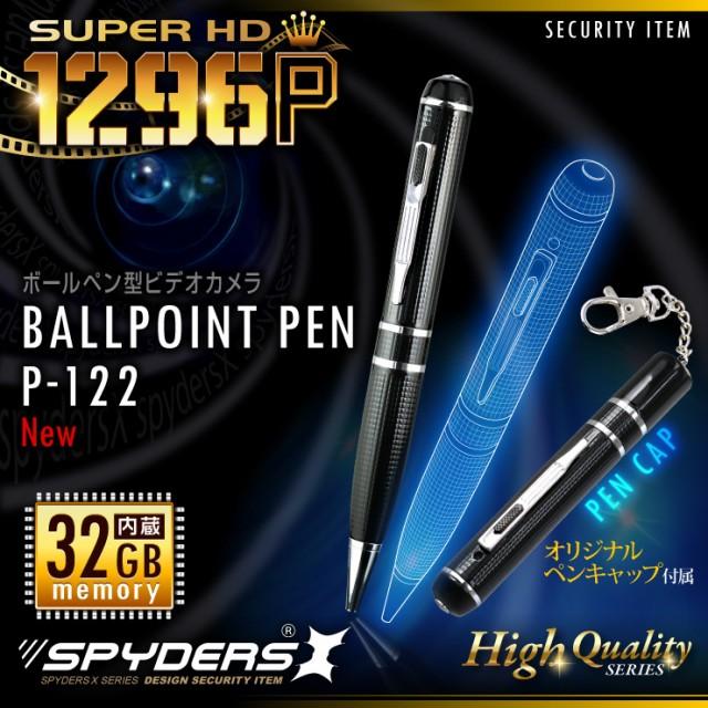 ペン型カメラ 小型カメラ スパイダーズX (P-122) ...