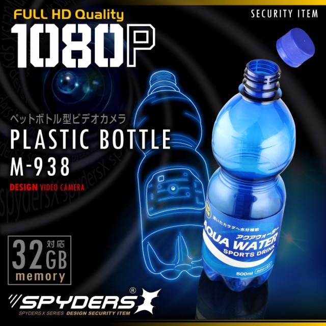 ペットボトル型カメラ プラスチックボトル 小型カ...