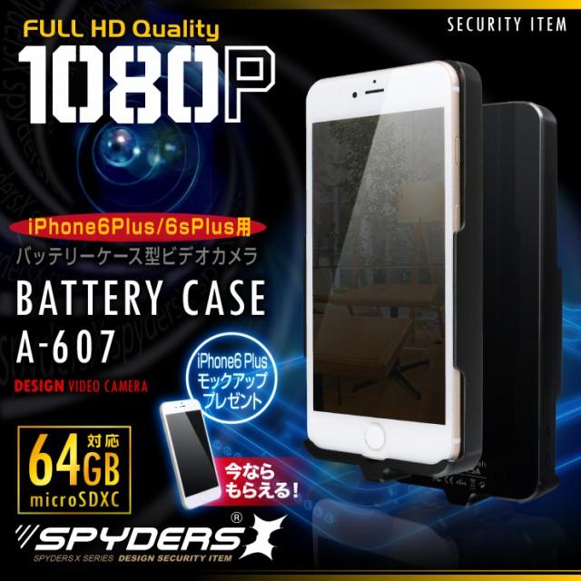 iPhone6Plus/6sPlus用スマホバッテリーケース型カ...