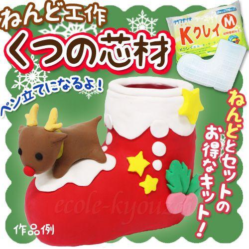 くつの芯材 (粘土Mサイズ付き)クリスマス 冬休...