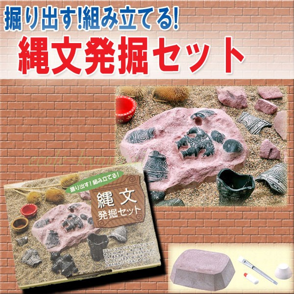 縄文発掘セット[土器発掘・復元体験キット]