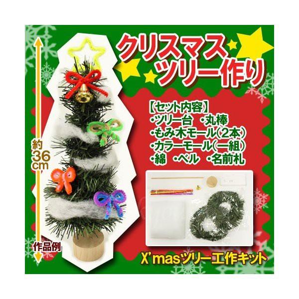 クリスマスツリー作り2個セット 子ども会や地域の...