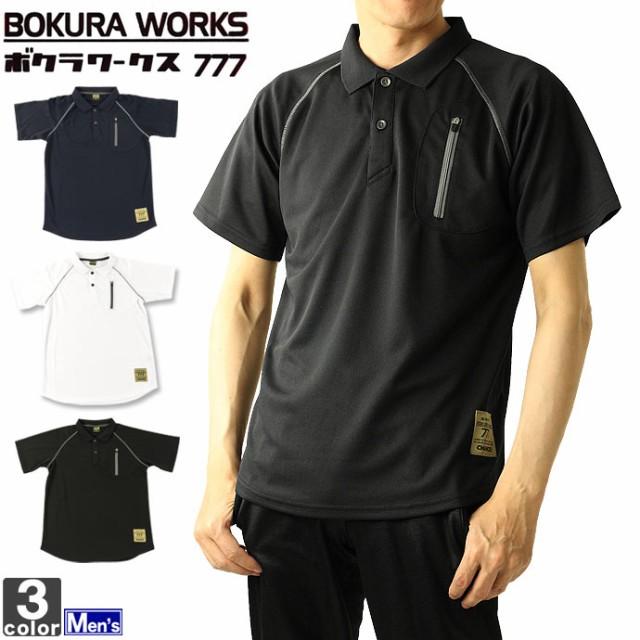 ポロ ボクラワークス BOKURA WORKS メンズ 3312 ...