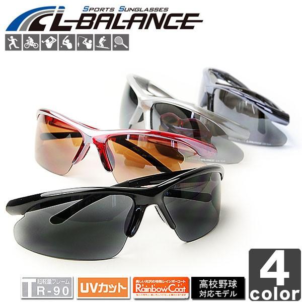 エルバランス【L-BALANCE】スポーツサングラス LB...