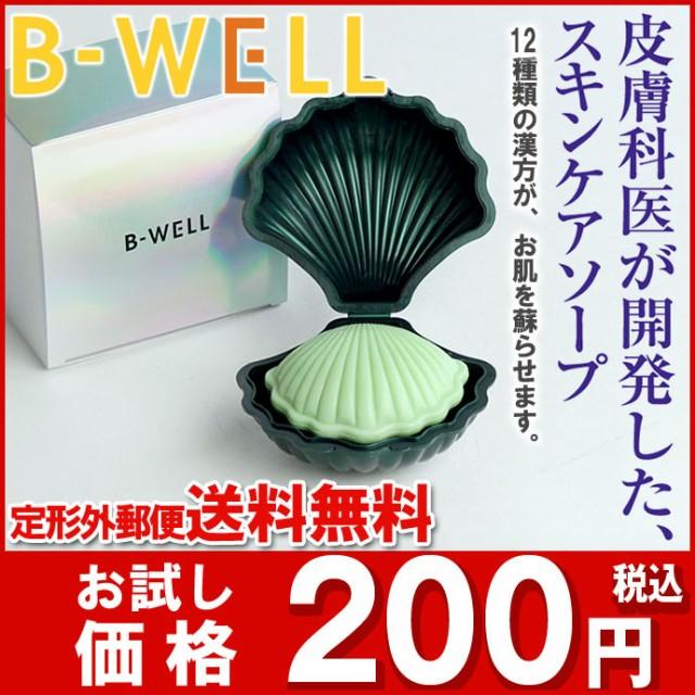《送料無料》ビーウェル【B-WELL】スキンケア ソ...