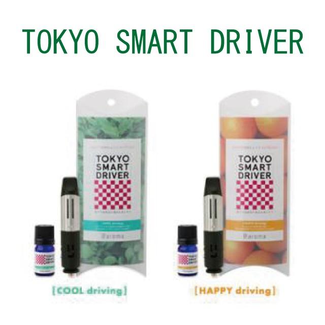 【@アロマ】東京スマートドライバー/TOKYO SMART...