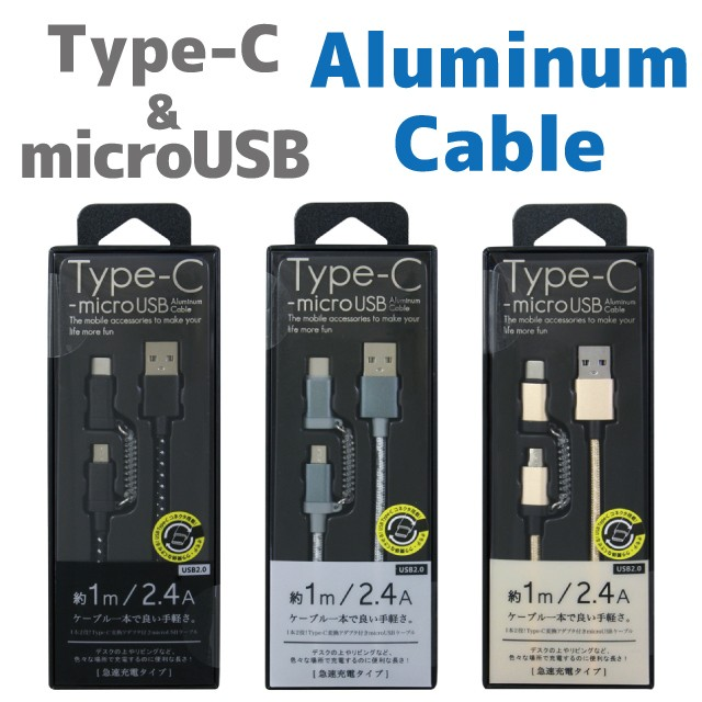 Type-C 変換アダプタ付き アルミニウム ケーブル ...