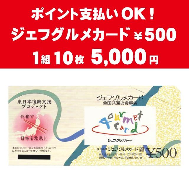 ジェフグルメカード / 全国共通お食事券 (500円...