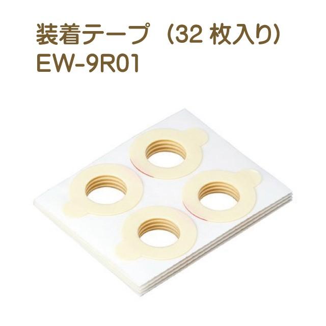 【パナソニック】装着テープ(肌にやさしい)(32枚...
