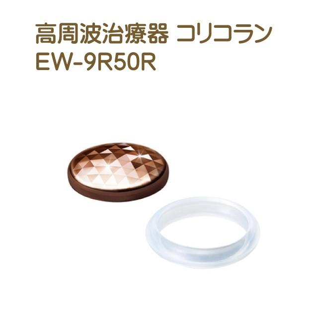 【パナソニック】高周波治療器 コリコラン/EW-9R5...