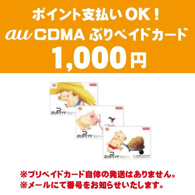 au プリペイドカード ( CDMAぷりペイドカード ) ...