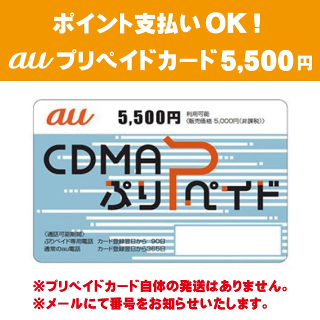 【auプリペイドカード 】au(エーユー)プリペイド...