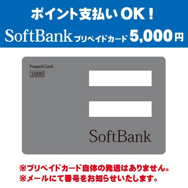 【SoftBankプリペイドカード 】プリペイド携帯電...