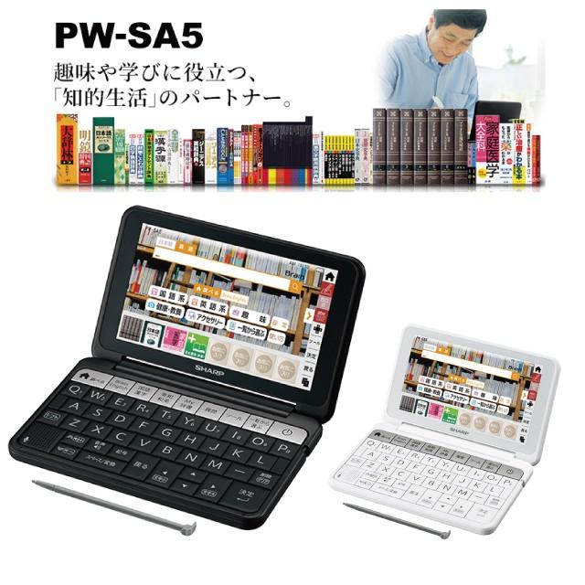 【シャープ】カラー電子辞書(音声対応/タイプライ...