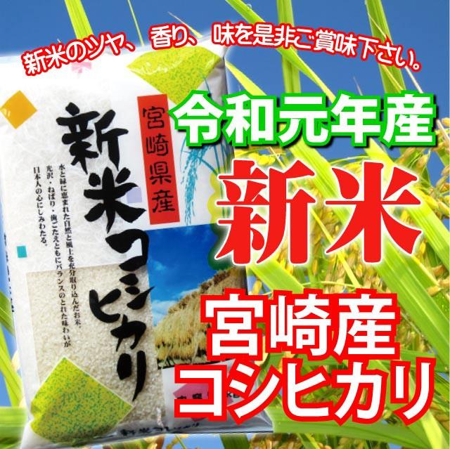 【新米 令和元年産】宮崎産コシヒカリ 精米10kg(5...