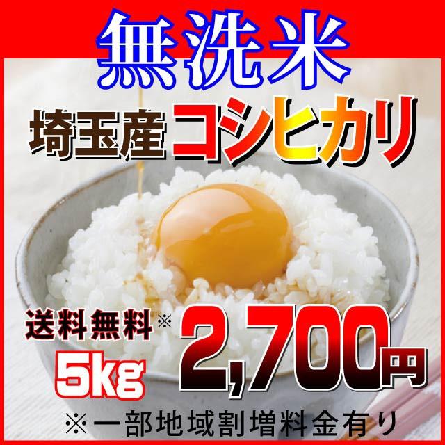 無洗米埼玉産コシヒカリ5kg 30年産 ※ただし北...