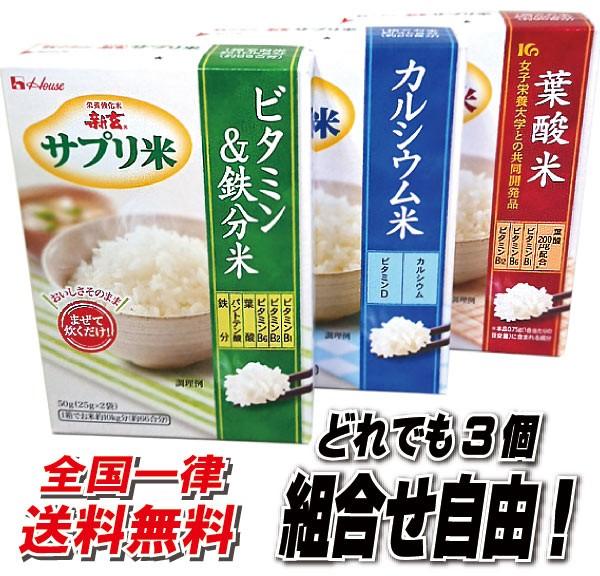 ハウスウェルネスフーズ サプリ米&葉酸米 どれ...