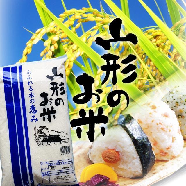 山形のお米 精米10kg(5kgx2)30年産 ※北海道・九...