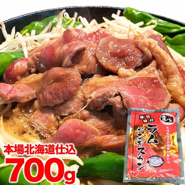 ジンギスカン 700gタレ込み ラム肉 仔羊 焼肉【2...