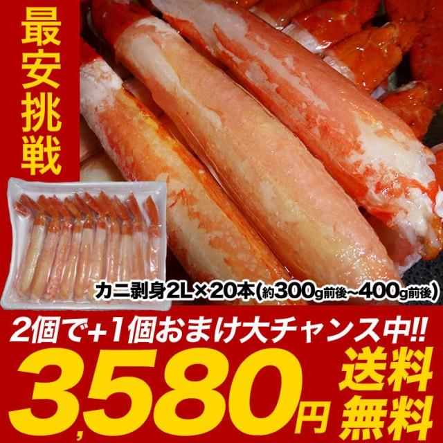 (2Lサイズ20本300g前後〜400g前後)紅ズワイガニ【特典2個注文で+1個オマケ付】[かにしゃぶカニ鍋][紅ずわいがに蟹カニポーション][ボイ