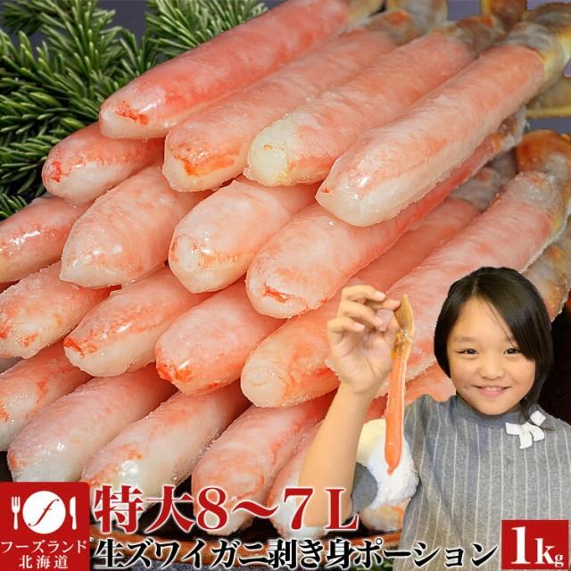 特大8〜7L生ズワイガニ棒肉剥き身ポーション1kg20...