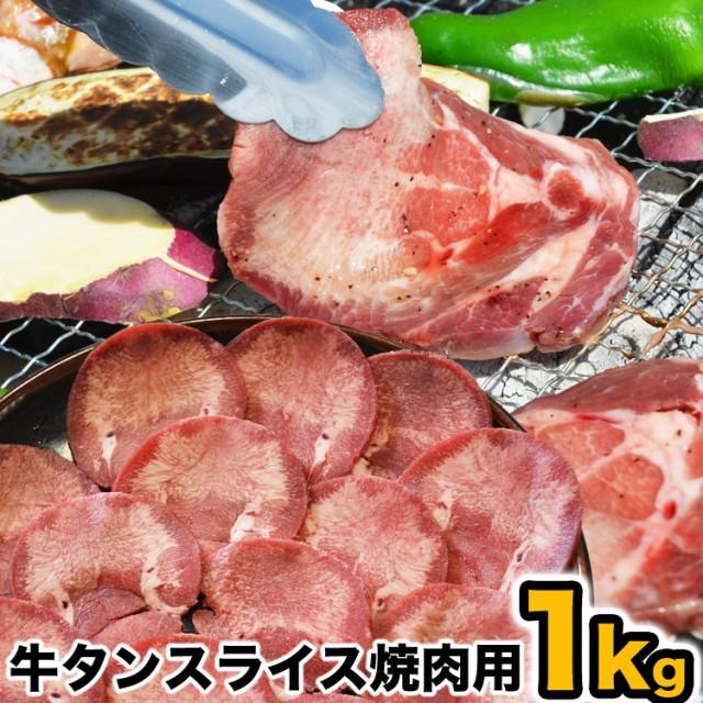 牛タン 1kg スライス 味付無し 簡易袋詰め 【2個...