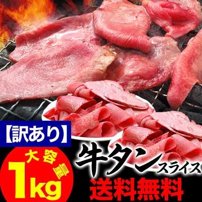 牛タンスライス(訳あり)たっぷり約1kg前後(便利な...