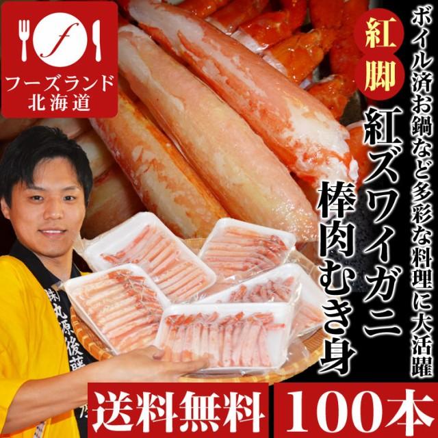 紅ズワイガニ 棒肉剥き身ポーション100本(20本250...