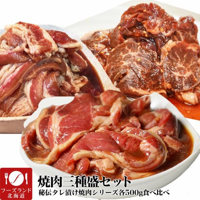 【送料無料】焼肉三種盛り約1.5kg(タレ込み)[焼肉...