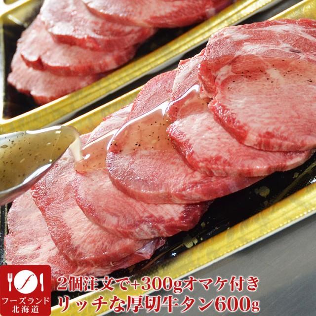 【送料無料】秘伝塩ダレ付リッチな厚切牛タン600g...