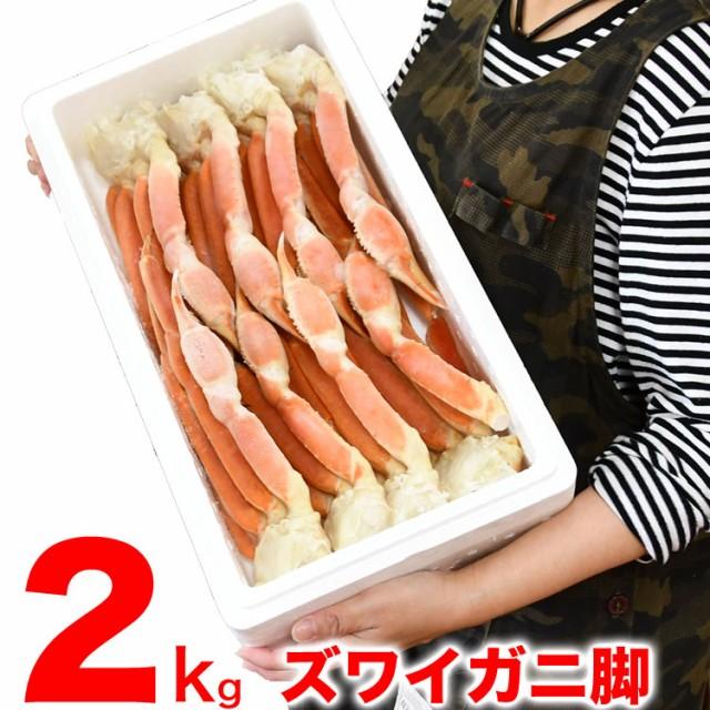 ズワイガニ 脚 総重量2kg(足 ずわいがに ずわい蟹...
