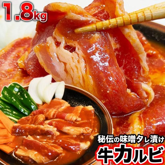 牛カルビ 味付き(味噌)1.8kg(600g×3個)(タ...