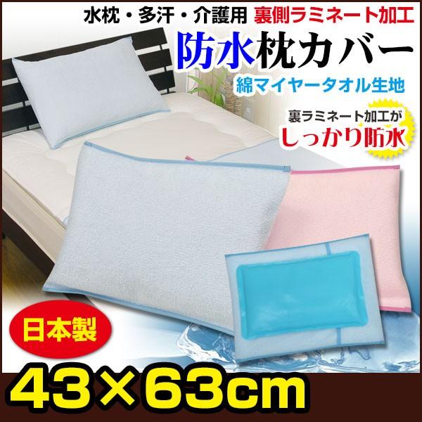 【ネコポス対応】 防水 枕カバー 防水 まくらカバ...