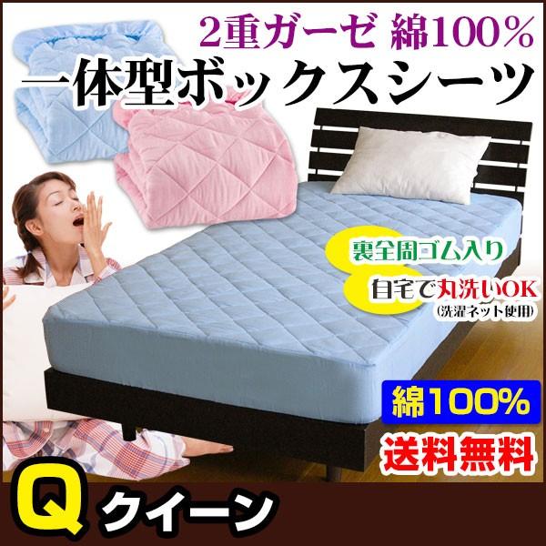 ベッドパッド クイーン ボックスシーツ 送料無料...