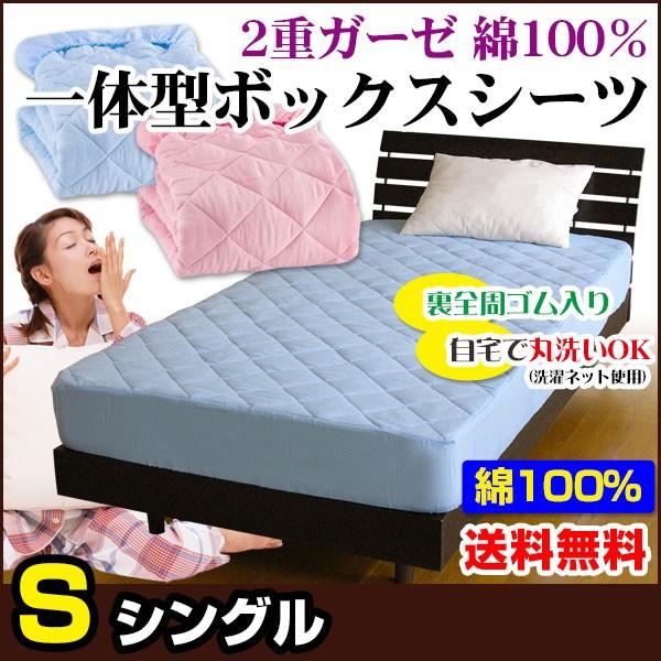 ベッドパッド シングル ボックスシーツ 送料無料...
