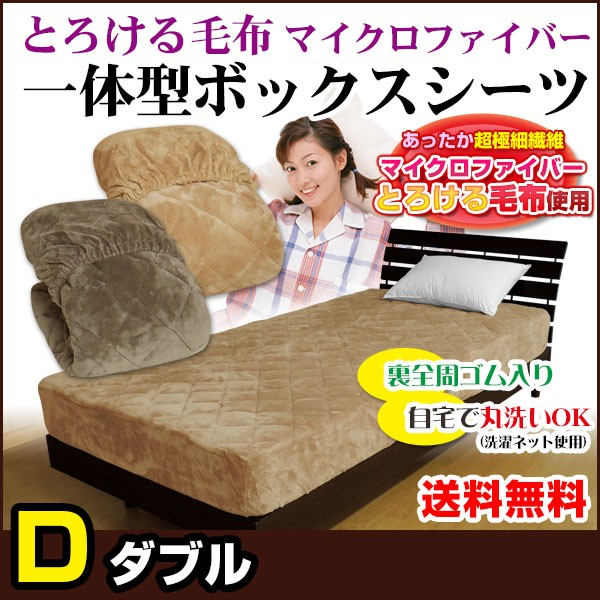 ベッドパッド ダブル ボックスシーツ 送料無料 ...
