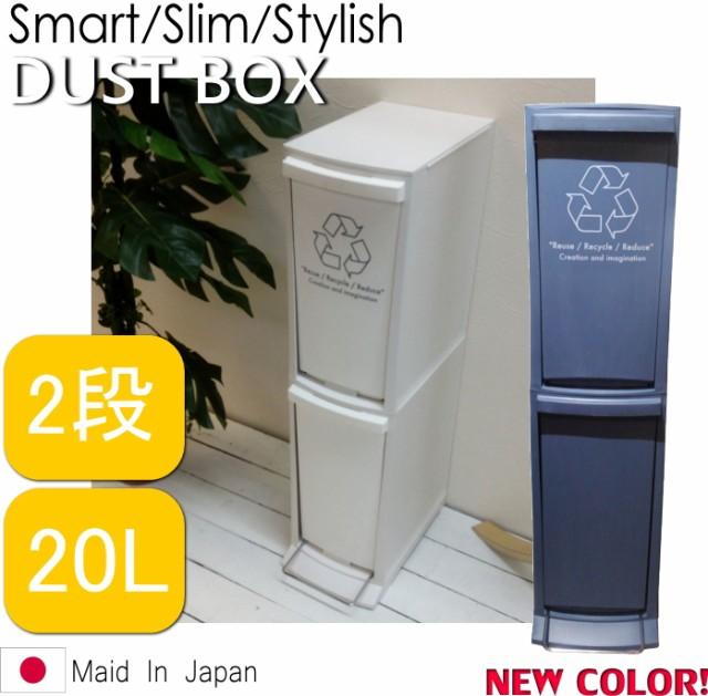 ※ダストボックス 2D 2段 ゴミ箱 ごみ箱 分別 縦...