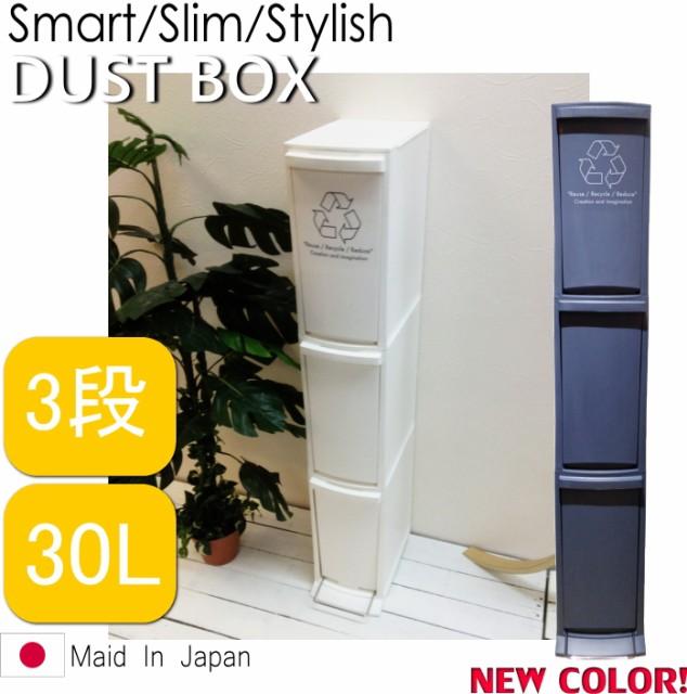 ※ダストボックス 3D 3段 ゴミ箱 ごみ箱 分別 縦...