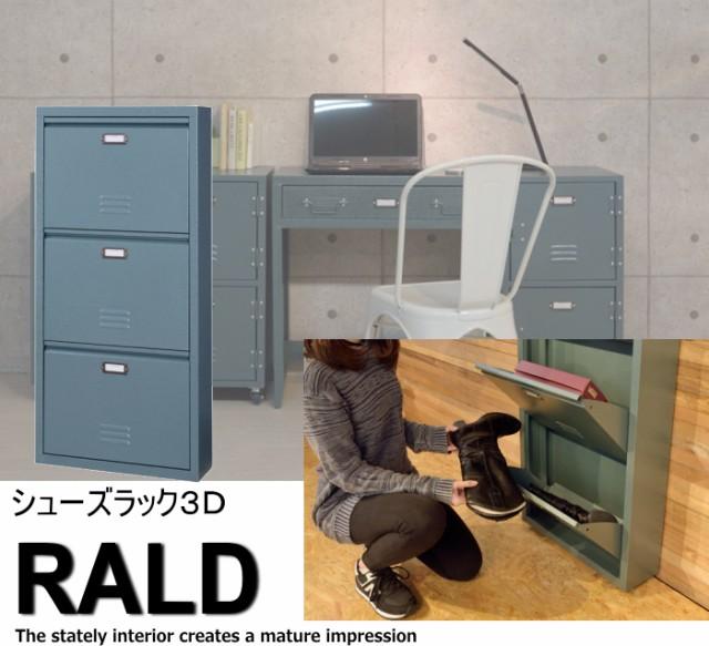 送料無料 ラルド【RALD】シューズラック3D TPN-...
