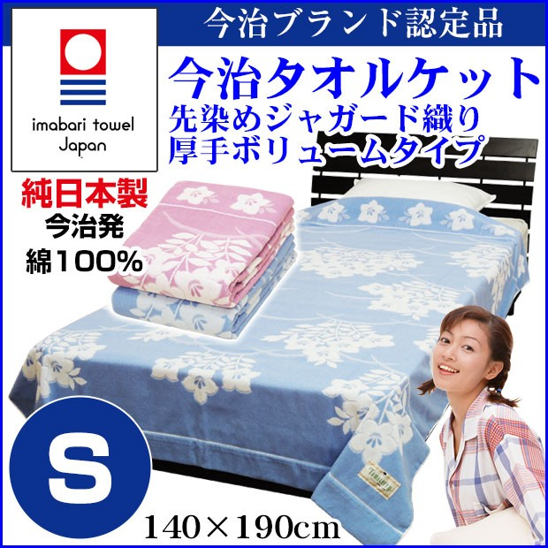 今治タオルケット シングル 日本製洗える 綿100...