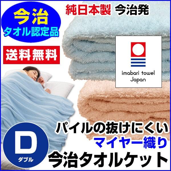 今治タオルケット ダブル 日本製 夏 涼しく 冬 暖か パイルが抜けにくい 洗える 綿 マイヤー織