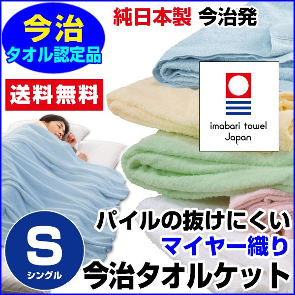 今治タオルケット シングル 日本製 夏 涼しく 冬...