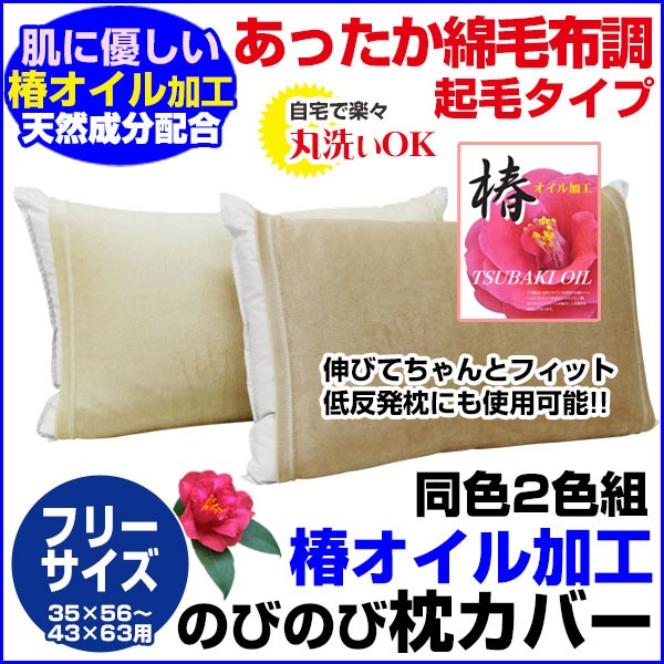 【ネコポス対応】 枕カバー ピローケース 椿オイ...