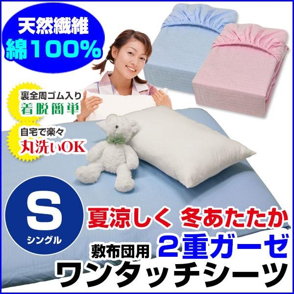 ワンタッチシーツ シングル 敷布団用 人気商品!...