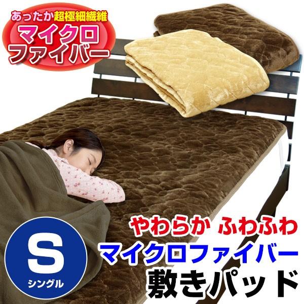 敷きパッド シングル ベッドパッド マイクロファ...