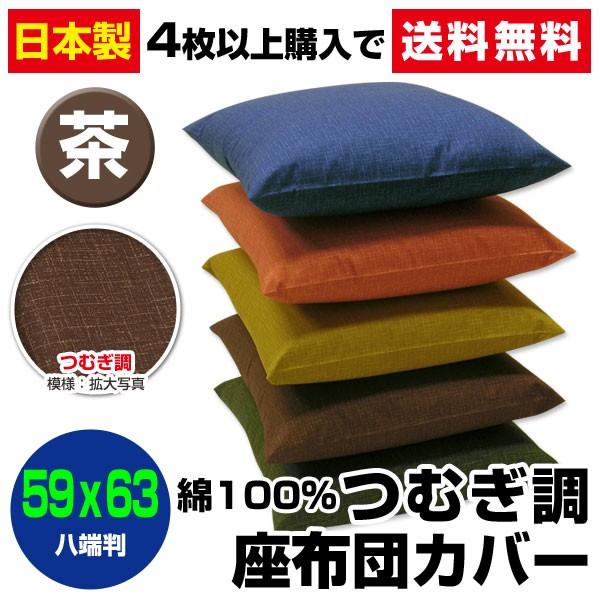 【ネコポス対応】 座布団カバー 八端判 59×63cm ...