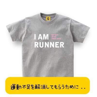 ジョギングウェア I AM RUNNER TEE ジョギングTシ...