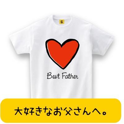 お父さん 誕生日 プレゼント ハートTシャツ! お父...